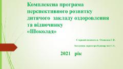 Програми та проекти_11